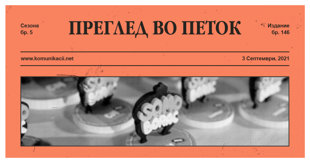 146 #ПрегледВоПеток – We are back!